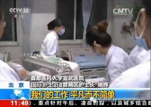 【新闻】中央台、北京台报道宣武医院护理工作:我们的工作?平凡而不简单