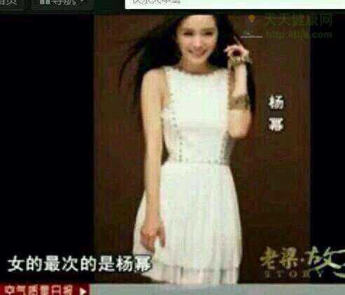 老梁公开喷杨幂:中国最烂的女演员 不知道她怎么…