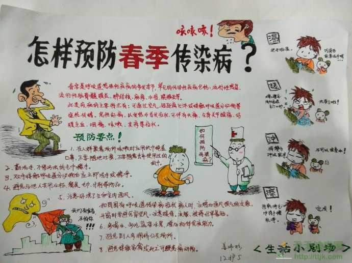 预防春季传染病手抄报图片_小学生预防传染病手抄报图片