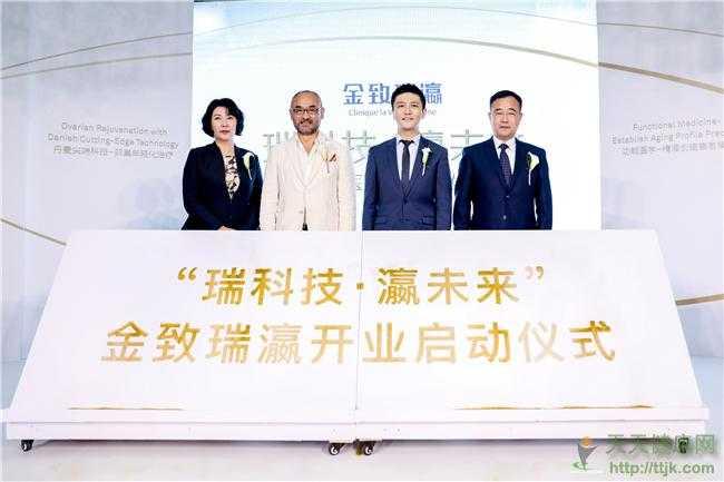专注女性健康 高端健康管理品牌金致瑞瀛在沪开业