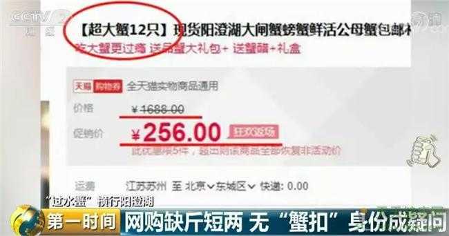 阳澄湖大闸蟹网红店:一年卖几十万件 没一件是真的