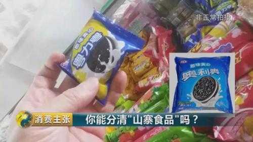 """山寨""""奥利奥""""饼干""""粤力奥""""、""""粤力粤""""被查处"""
