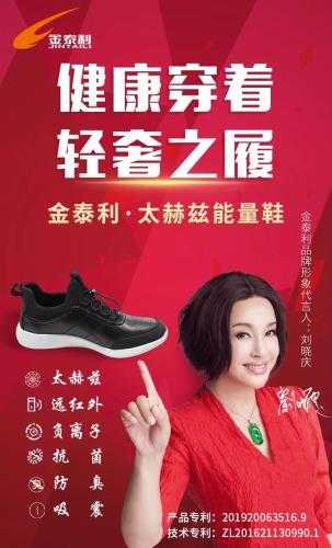"""""""养生鞋""""治骨头坏死?刘晓庆涉代言该品牌惹争议"""