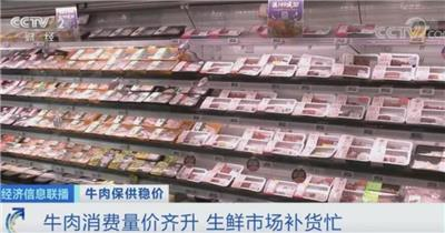中秋节期间牛肉价格和销量已大涨,一头牛能卖到2.8万元
