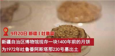 1400年前的唐朝月饼长啥样呢?