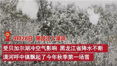 黑龙江漠河下雪了,预示着大兴安岭漫长的冬季即将来临