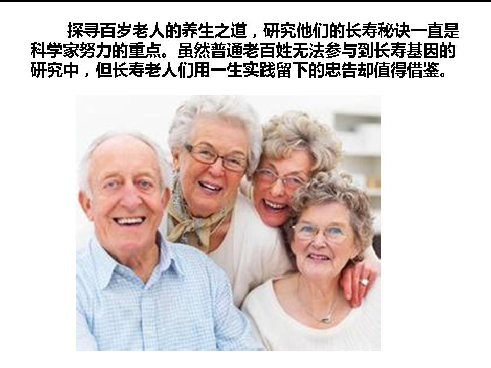 世界长寿老人的忠告
