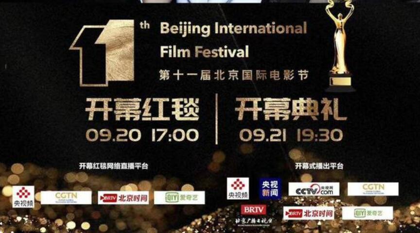 第十一届北京电影节将于9月21日至9月29日举办